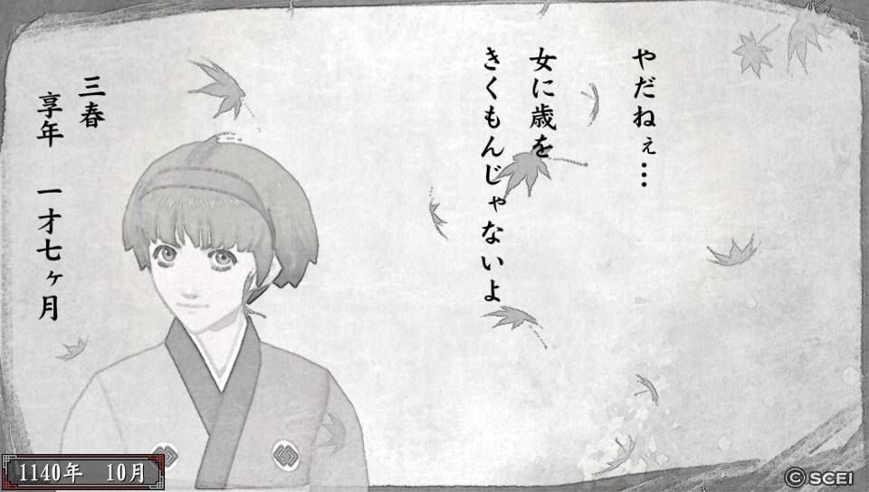 俺屍2_20140824_124708