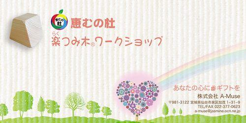 宮城仙台幼稚園保育園老人介護福祉施設おすすめレクレーション積み木ワークショップ