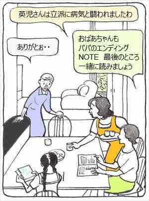 エンドレスNOTE②