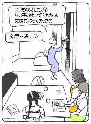 エンドレスNOTE⑤
