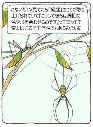 擬人化の功罪⑤