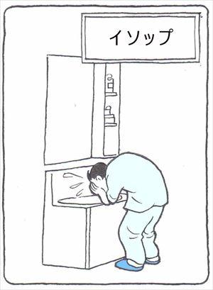 イソップ①