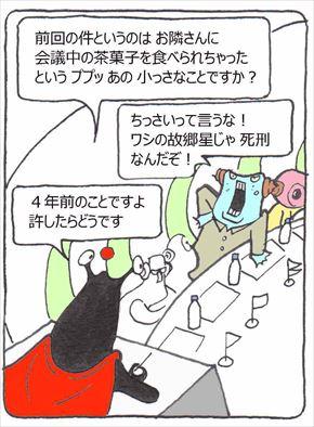 宇宙会議2②