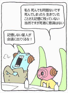 宇宙会議2⑤