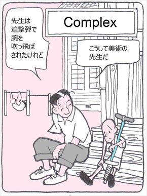 complex①