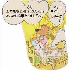 happy動物day⑤