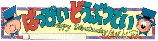 happy動物day title