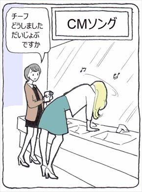 CMソング①