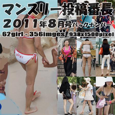 ■【バックナンバー】マンスリー投稿番長2011年8月号
