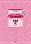 【0169】ステッチBOOK表紙上_100