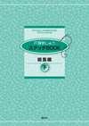 【0170】ステッチBOOK表紙下_100