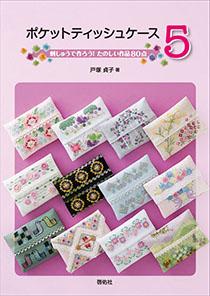 【0171】ポケットティッシュケース5_210