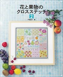 【0175】花と果物のクロスステッチ2