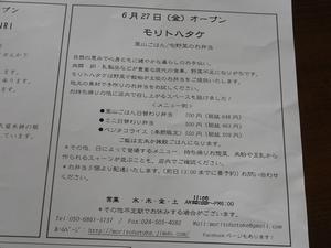 moritohatake1-web300.jpg