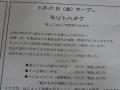 moritohatake2-web300.jpg