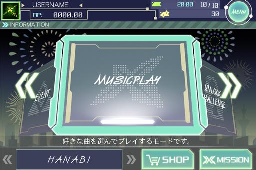 HANABI_menu.png