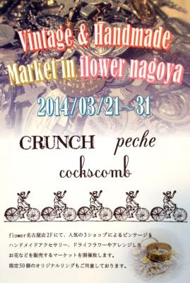 FLOWER-X-CRUNCH-1.jpg