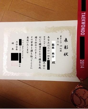 メダル賞状