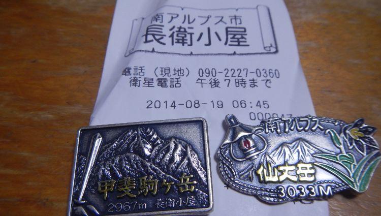 北沢峠25