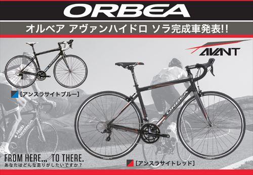Orbea-AVANT-H-open.jpg