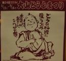 2014大山豆腐まつり13
