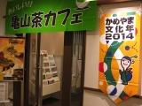 2014三重七宿イベント3
