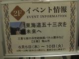 2014三重七宿イベント4