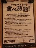 2014ケンタ食べ放題1