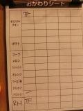 2014ケンタ食べ放題2