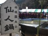 2014大山豆腐まつり2