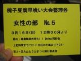 2014大山豆腐まつり10