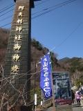 2014大山豆腐まつり7
