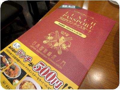 500円ランチパスポート