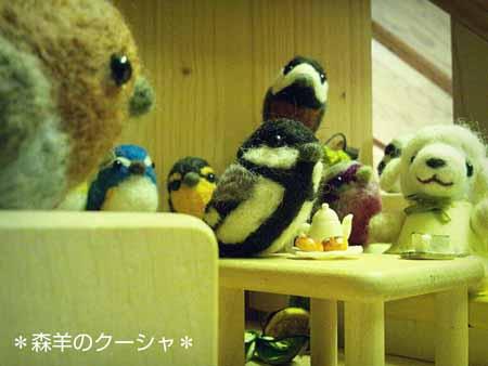 野鳥羊毛0323-3