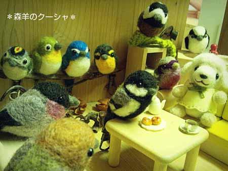 野鳥羊毛0323-9