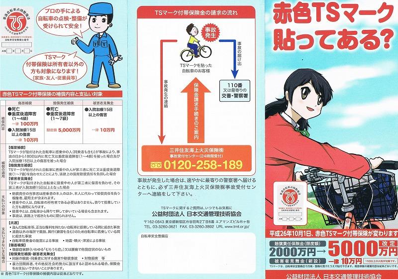 CCF20140719_00000.jpg