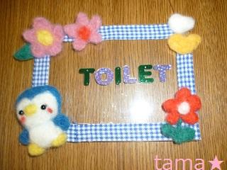 P1000414プレートトイレ