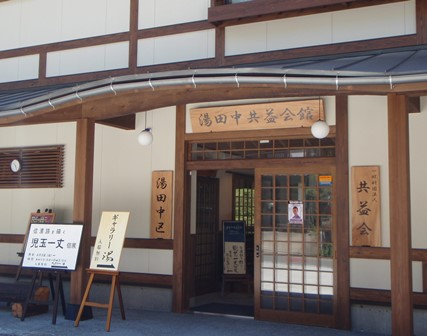 kyoekikaikan-entrance.jpg