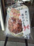 2014-6-6-chichinohisetto.jpg