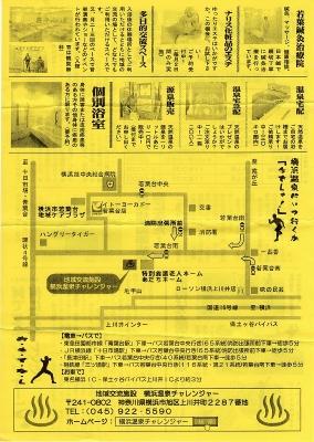 神奈川県横浜市_チャレンジャーー2