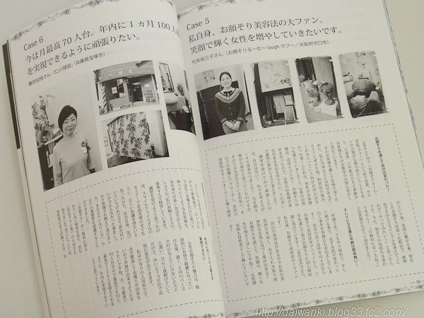 20140408_3.jpg
