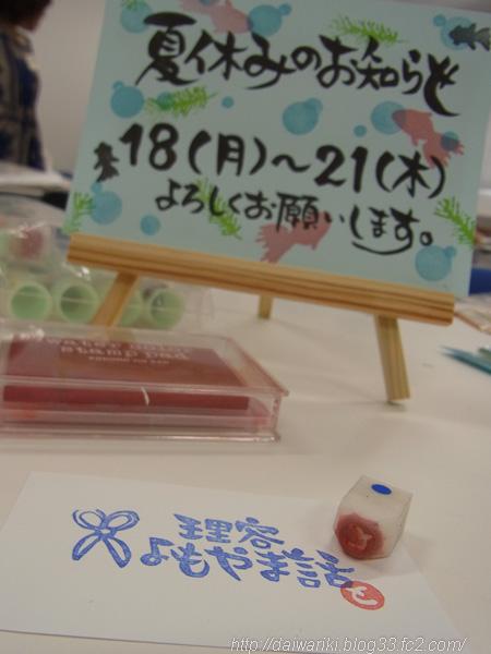 20140708_12.jpg