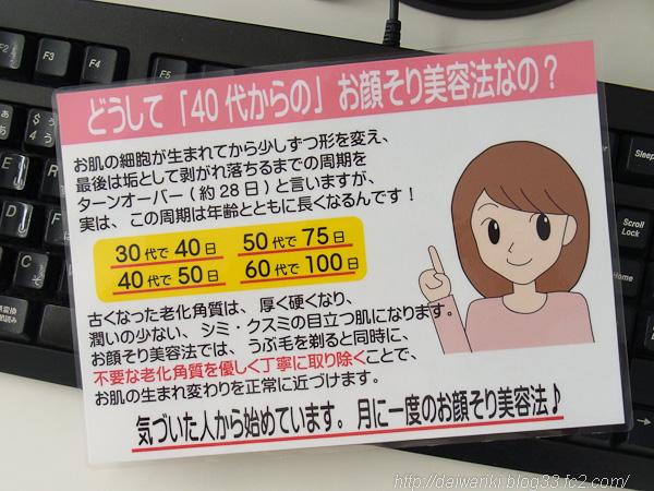 20140802_2.jpg