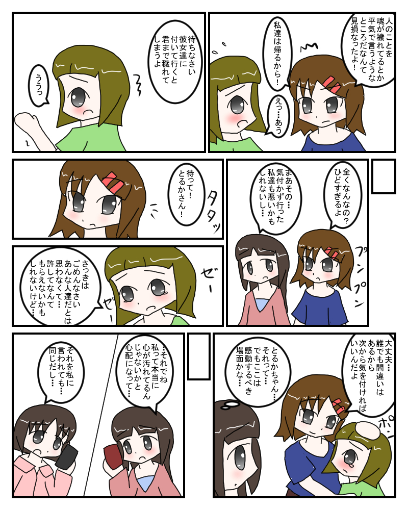 kanyu4.jpg