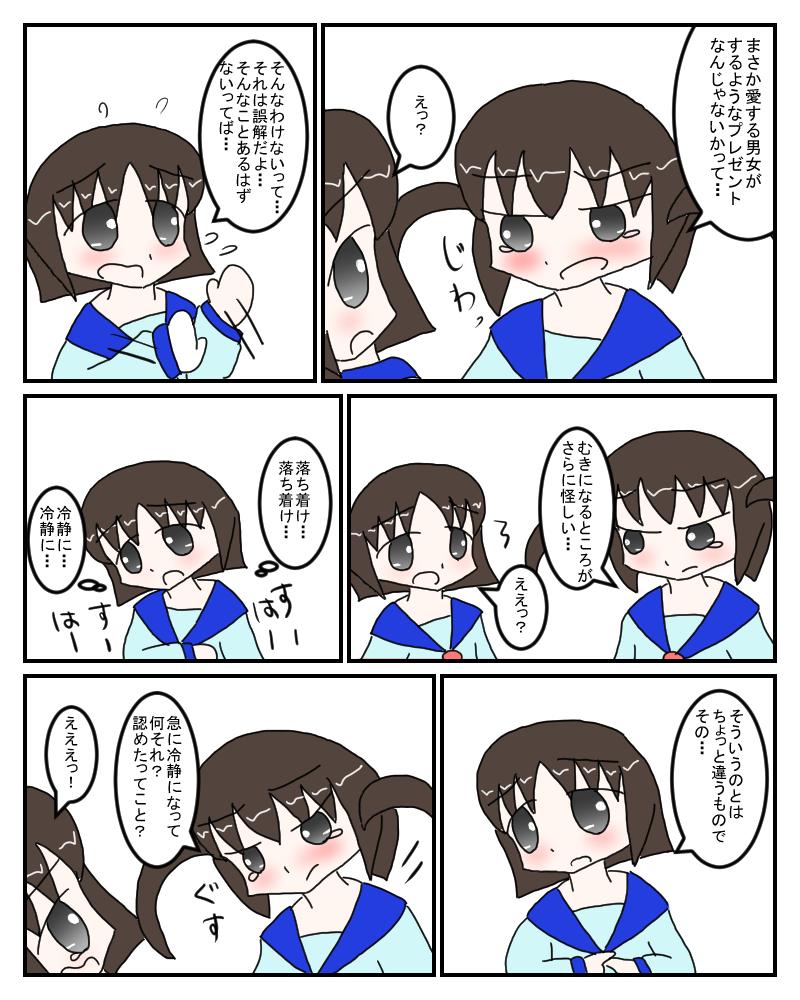 naisyo3.jpg