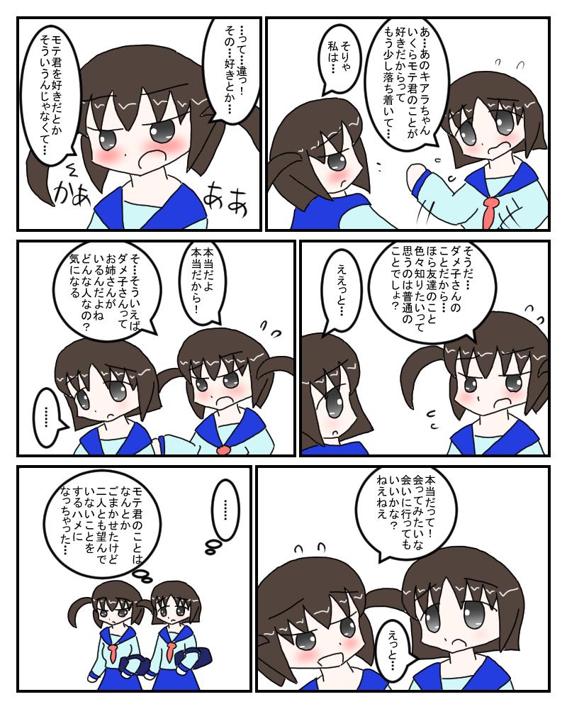 naisyo4.jpg