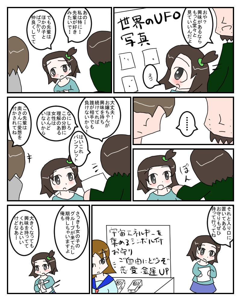 okaruto3.jpg