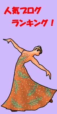 ダンス20140817