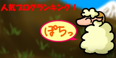 羊さん20140824