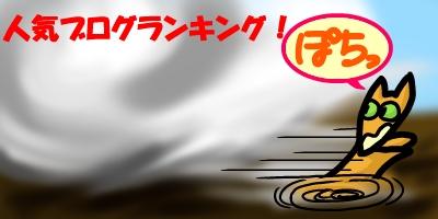 かなとこ雲20140826